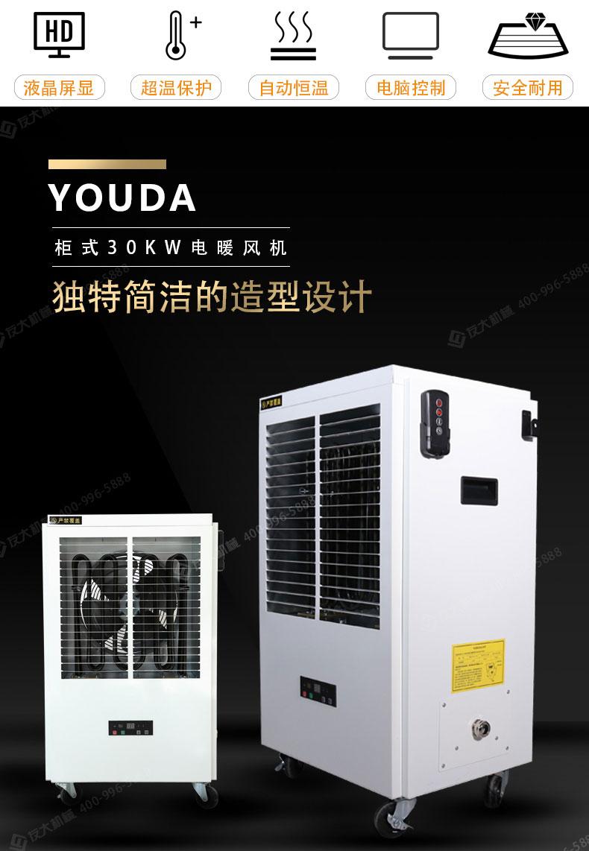 柜式暖风机