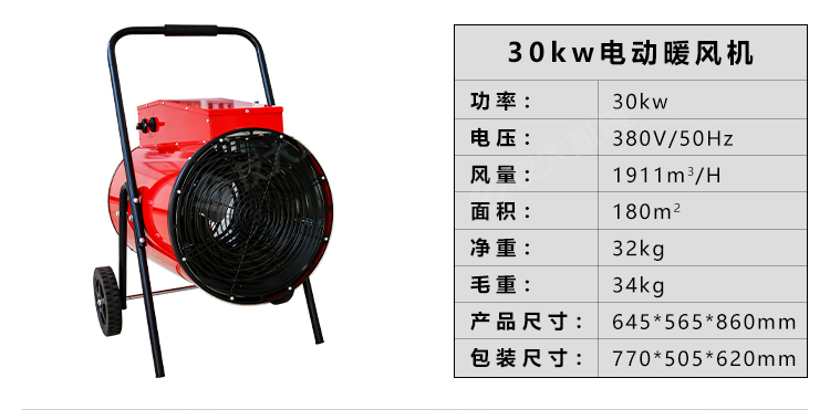 燃油暖风机
