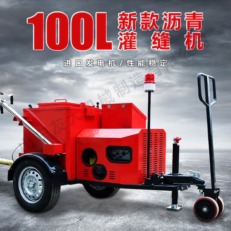 10升沥青灌缝机