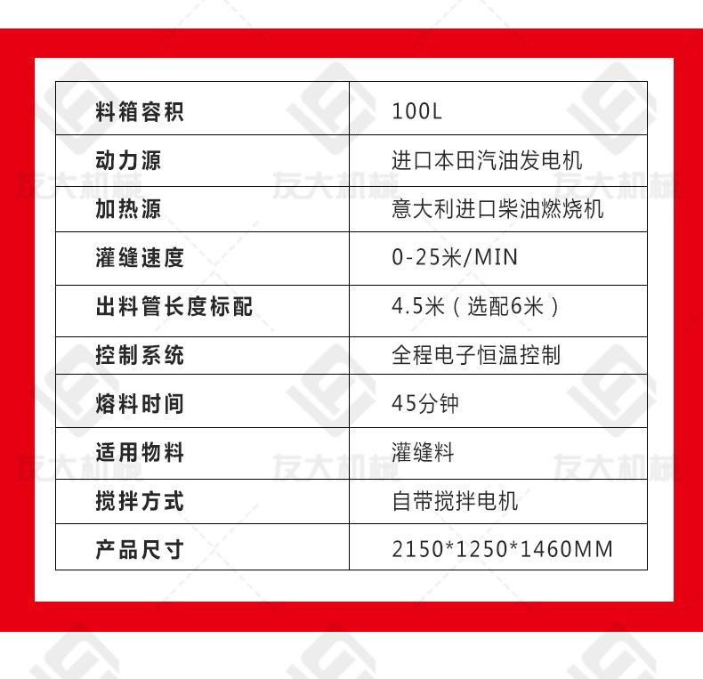 100L沥青灌缝机电动行走_12.jpg
